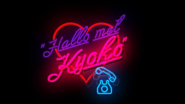 Hallo-Met-Kyoko_Logo
